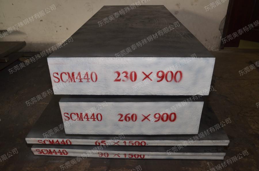 SCM440合金结构钢板