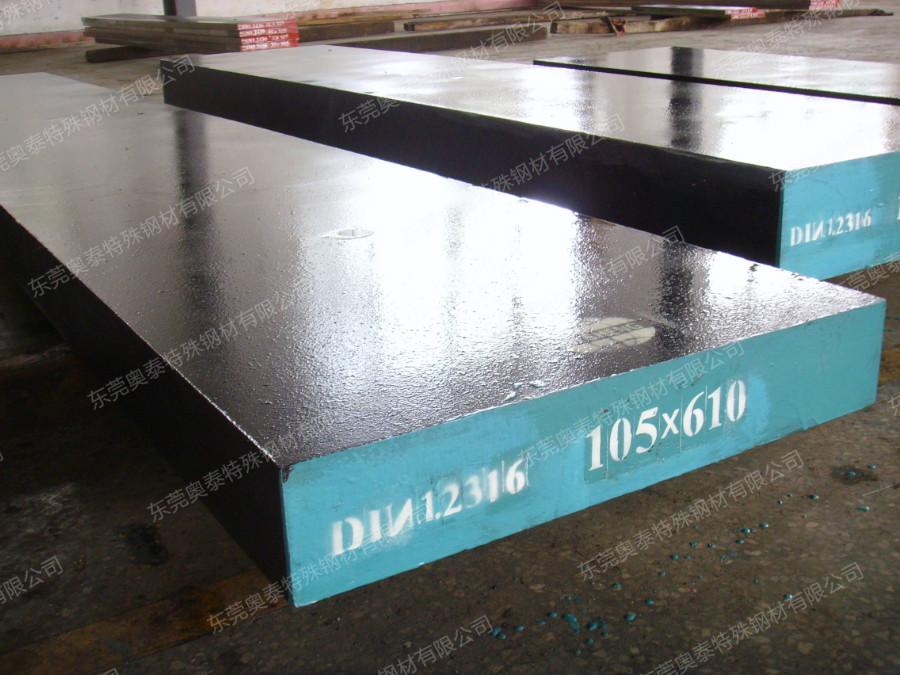 1.2316塑料模具钢板