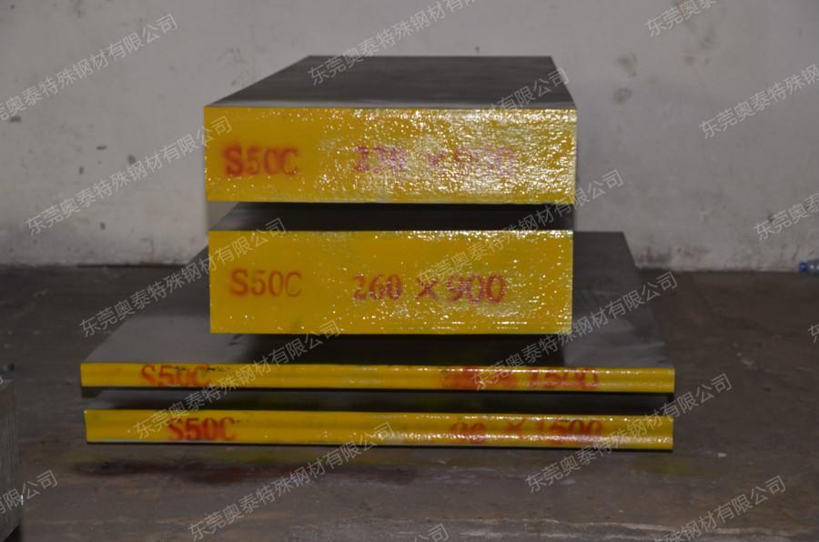S50C钢材