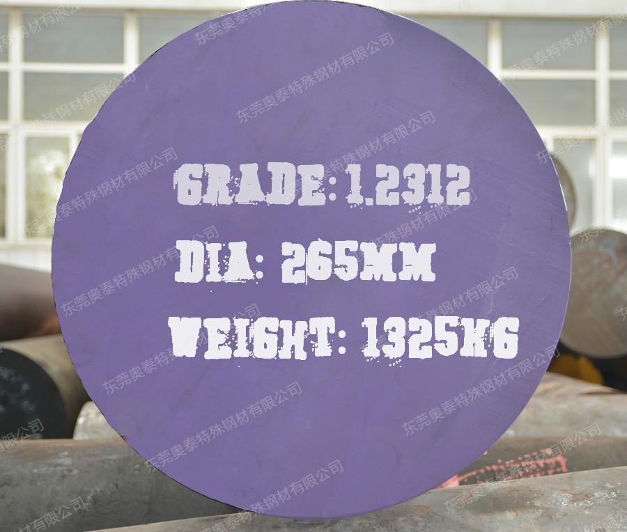 1.2312塑料模具钢,1.2312圆钢